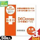 『あす楽対象』デオクロス ワキ専用シート(DEO cross...