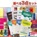 ◆『ネコポス送料無料』『1,200円ポッキリ!』『とろとろ入浴剤』『パウチ』業務用 ハニーパウダー(HONEY POWDER) 30gx1個+コンドーム含むお好きな商品2点 計3点セット ※完全包装でお届け致します。【ネコポス】【smtb-s】