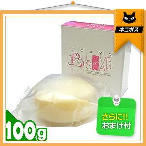 ◆『あす楽発送 ポスト投函!』『送料無料』「TOKYO LOVE SOAP」東京ラブソープ(100g) 『プラス選べるおまけ付』 ※完全包装でお届け致します。【ネコポス】【smtb-s】