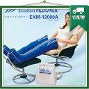 「家庭用エアマッサージ器」エクセレントメドマー(Excellent MEDOMER) EXM-12000A(ブーツセット)【smtb-s】