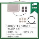 「正規代理店」シェンペクス電界医療機器NX9000用通電プレートS NXセット※RegularAgencyだからご購入後も安心してご利用頂けます。【smtb-s】