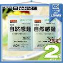 「メール便送料無料」「ダイエットラーメン」日本の自然感麺(みそ味x2袋セット) 【smtb-s】