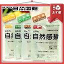 「あす楽対象」「ダイエットラーメン」日本の自然感麺 x1袋 (4つの味から選択可能!)