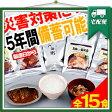 「防災関連商品」「非常食品」美味しい防災食セット(5種類x3袋セット、全15食セット) 【smtb-s】