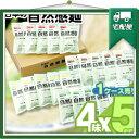 「ダイエットラーメン」「自然寒天ラーメン」日本の自然感麺(4味x5セット) 1ケース売り 【smtb-s】