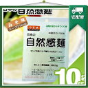 「人気NO1のみそ味!」「ダイエットラーメン」日本の自然感麺 みそ味 x10袋 【smtb-s】
