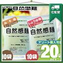 『ダントツ人気セット!』『ダイエットラーメン』日本の自然感麺 しょうゆ味(10袋)xみそ味(10袋) 合計20袋(アソート可能)