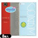 ◆「あす楽対象」「男性向け避妊用コンドーム」不二ラテックス リンクル00(リンクルゼロゼロ1000)1000 8個入り+カンサイフレアー 8個入りセット(計16個) ※完全包装でお届け致します。