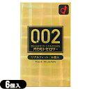 ◆「男性向け避妊用コンドーム」オカモト 002(ゼロツー)リアルフィット(6個入り) 『プラス選べるおまけ付』 ※完全包装でお届け致します。