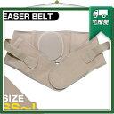 イーザーベルト(EASER BELT) SS〜Lサイズ(選択可能)