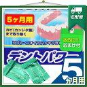 「正規代理店」「義歯洗浄剤」デントパワー(DENT POWER) 5ヵ月用 『プラス選べるおまけ付』