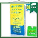 ◆「男性向け避妊用コンドーム」インスパイラルS(SPIRAL CONDOM) 6個入り 『プラス選べるおまけ付』 ※完全包装でお届け致します。