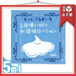 ◆『あす楽対象』『潤滑剤ローション』『個包装タイプ』1回使い切り水溶性潤滑ローション 5mL