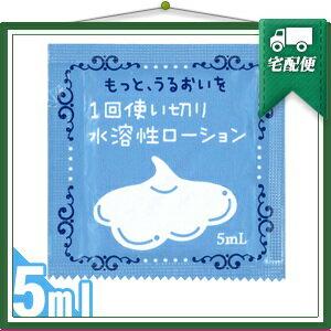 ◆『潤滑剤ローション』『個包装タイプ』1回使い切り水溶性潤滑ローション 5mL