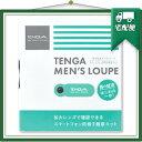 『検査・観察キット』TENGA テンガ メンズルーペ(MENS LOUPE)
