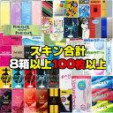 ◆「送料無料♪」「あす楽対象」「男性向け避妊用コンドーム」とくとくスキン おまかせ8箱以上(合計100個以上) セット 『プラス選べるおまけ付』 ※完全包装でお届け致します。【smtb-s】