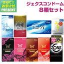 ◆『ネコポス送料無料』ジェクス(JEX) コンドーム 8箱セット(計60枚) 『プラス選べるおまけ付き』 ※完全包装でお届け致します。【ネコポス】【smtb-s】