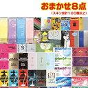 ◆『あす楽対象』『送料無料』『男性向け避妊用コンドーム』とくとくスキン おまかせ8箱以上(合計100個以上) セット 『プラス選べるおまけ付き』 ※完全包装でお届け致します。【smtb-s】