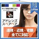 「定形外送料無料」「度数調節老眼鏡」アドレンズ スペアペア (Adlens Sparepair) 全5色 【smtb-s】