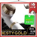 「あす楽対象」〉「シャワー型マイクロバブル発生器」フェビオン ベスティゴールド(Besty Gold) 『プラス選べるおまけ付』【smtb-s】【HLS_DU】