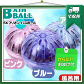 「高機能シャワーヘッド」「ホワイトのみ!」「お風呂用!」JSK フリオンシリーズ フリオンバスボール(FRION BATHBALL) 『プラスおまけ付』【smtb-s】