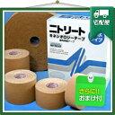 用具, 小飾品 - 「正規品」「撥水(はっすい)」「粘着伸縮布包帯」筋肉保護テープ ニトリート キネシオロジーテープ(NITREAT KINESIOLOGY TAPE) 『プラス選べるおまけ付』