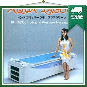 「ウォーターベッド型マッサージ器」アクアラグーンー 【smtb-s】