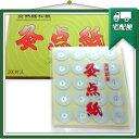 「灸熱緩和紙」灸点紙(きゅうてんし) 200片入り X1箱