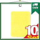 ☆2.平型 S-C スポンジ 10個入(SE-451H)