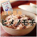 【新米 28年産】【送料無料】山形県産ヒメノモチ【もち米】 玄米 10kg