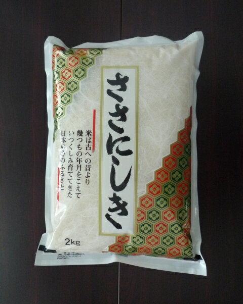 【新米 29年産】【送料無料】山形県産ササニシキ 白米 2kg