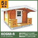●コスカA(ログ厚50mm)大きな屋根とベランダ付の3坪タイプのログハウス【即納可能】