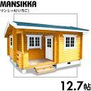 ●マンシッカ(ログ厚75mm)離れ、別荘、店舗に最適の6.5...
