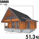 【BIGBOX】ログハウスキット サーリ ログ厚92mm(51.3帖)
