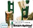 【送料無料】スマートスプリッター 安全で動力も使わない簡単・便利な薪割り機