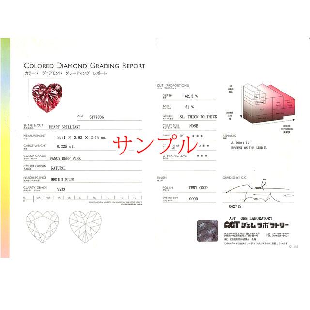 グレーディング・レポート(鑑定書) + サブレポ...の商品画像