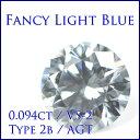 【 タイプ2-b型 】 天然 ブルーダイヤモンド ルース(裸石) 0.094ct, Fancy Light Blue, VS-2, ラウンドブリリアントカット, AGTジェムラボラトリー 【 送料無料 】 【楽ギフ_包装選択】【楽ギフ_のし宛書】【楽ギフ_メッセ入力】【round007】【round008】【round010】