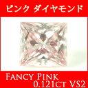 ピンクダイヤモンド ルース 0.121ct, Fancy Pink (ファンシー・ピンク), VS-2, プリンセス princess ダイヤモンド, 【AGTジェムラボラトリーソーティング袋付き】【 送料無料 】