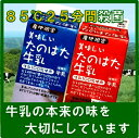 田野畑産生乳100%使用たのはた牛乳 1000ml