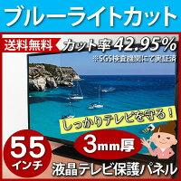 55インチ用ブルーライトカット液晶テレビ保護パネル