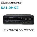 Discoverer(ディスカバラー)デジタルミキシングアンプ KA1.0MK2 (CSR)