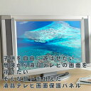 3-D TV correspondence [liquid crystalline protection panel, liquid crystal television protective cover] made in liquid crystal television protection panel 37 type (37 inches) Japan [liquid crystal television screen protection] (MMR-37) [free shipping]