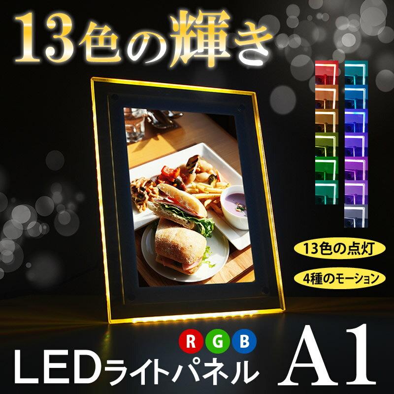 【送料無料 スピーカー】クリアフレーム LEDライトパネル(RGB) 保護パネル A1サイズ(LPP-A1RGBCC03)【LED ライトパネル パネル RGB ポスター 耐震マット 看板 店舗 フォトスタンド】【A1サイズ】:音と映像設備のたのんますわ! ポスター、フォト、看板、メニューなどに!13色4種類のモーションで自由自在の光演出!RGB対応のライトパネル