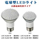 [72 hours limitation] the  electric bulb type LED light /LOC series [incandescent electric lamp substitution type] excellent at longer life, energy saving, an economy in power consumption effect in an entry all article P19 doubling it [5/18 10:00 - 5/21 9:59] [LED bulb]