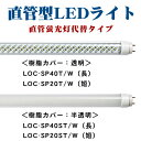 [72 hours limitation]  direct pipe type LED light /LOC series 580mm in total length type [direct pipe fluorescent lamp substitution type] excellent at longer life, energy saving, an economy in power consumption effect in an entry all article P19 doubling it [5/18 10:00 - 5/21 9:59] [LED bulb]