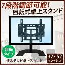 液晶テレビ卓上スタンド 37〜52型対応 回転タイプ(MKB-1616)【テレビ スタンド 回転式 テレビスタンド】