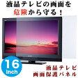 【特価】液晶テレビ保護パネル 16型(16インチ)RoHS指令準拠商品【液晶保護パネル】【液晶テレビ 画面 保護】(16PLG)