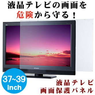 Reviews you've written 500 point LCD TV protection Panel 37-39 type (37-39 inches) 3D TV compatible RoHS directive-compliant products ( 37-39 PLG )