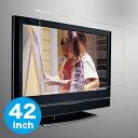 お買い得!42インチ用液晶テレビ画面保護パネルご家庭での幼児のいたずら等による傷、汚れを防止!反射防止加工済みなので、鮮明な映像をお楽しみいただけます。42インチ用液晶テレビ画面保護パネル 0126PUP2F