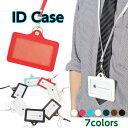 【メール便対応】本革 IDケース IDカードホルダー ネックストラップ ネームホルダー 全7色